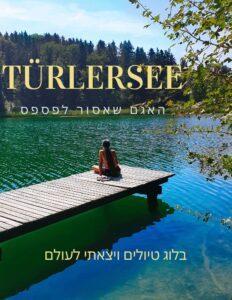Türlersee האגם שאסור לפספס